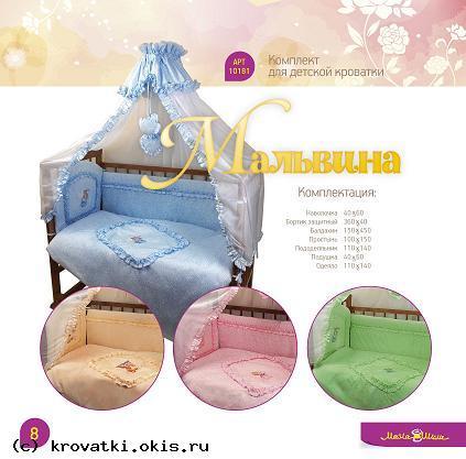 Комплект белья в кроватку МамаШила Мальвина-2, 7 предметов